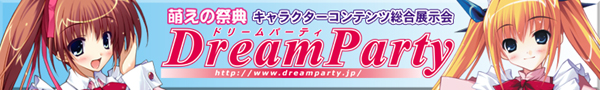 DreamPartyバナー大